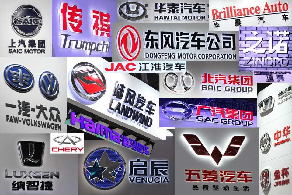 Conheça o fantástico e complexo mundo dos carros chineses