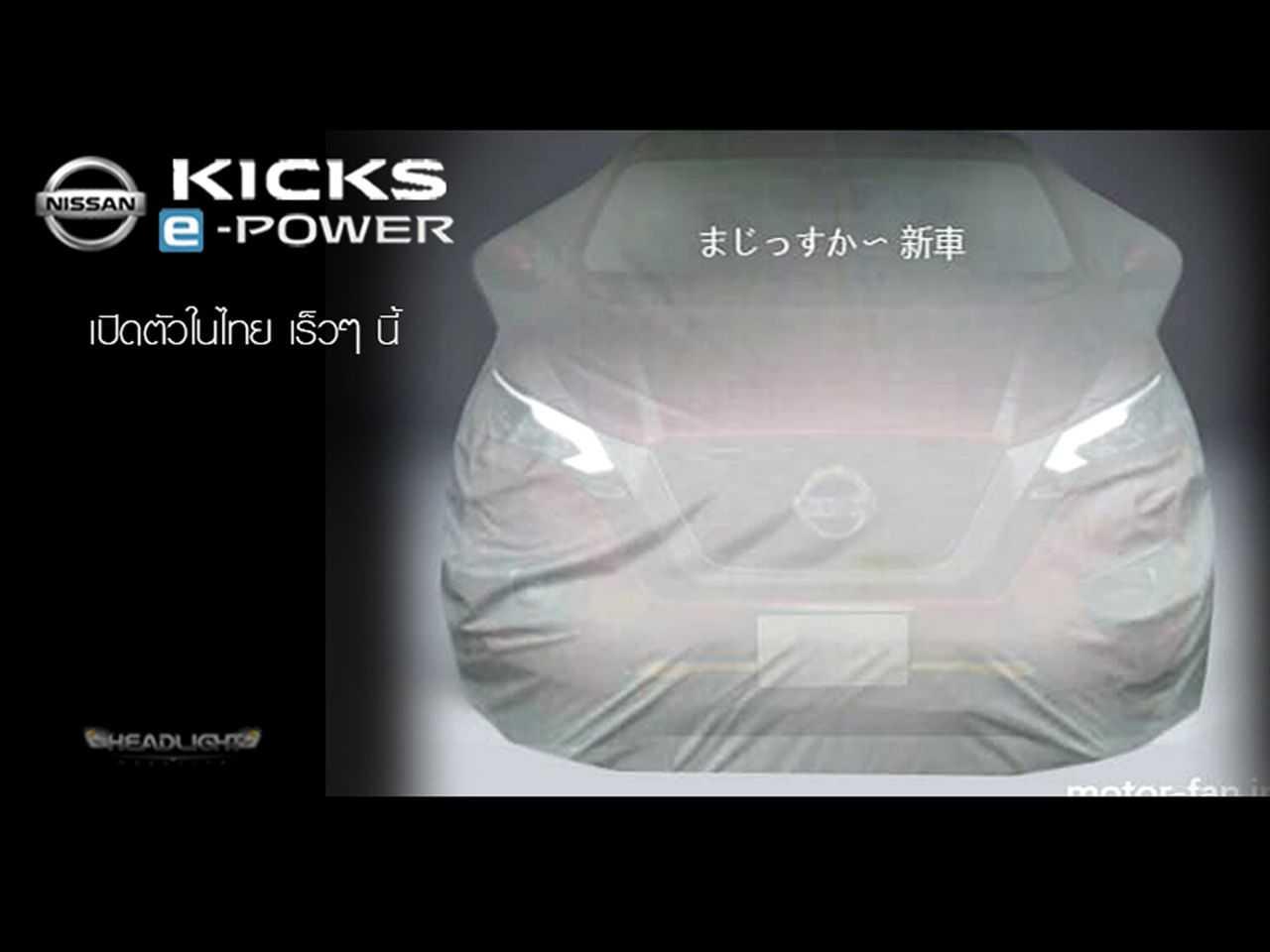 Teaser antecipando o facelift do Nissan Kicks: nova dianteira e propulsão híbrida